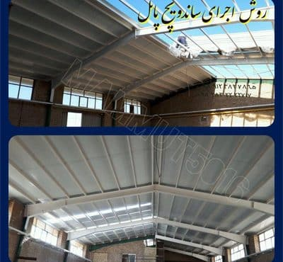 اصفهان نصاب ساندویچ پنل