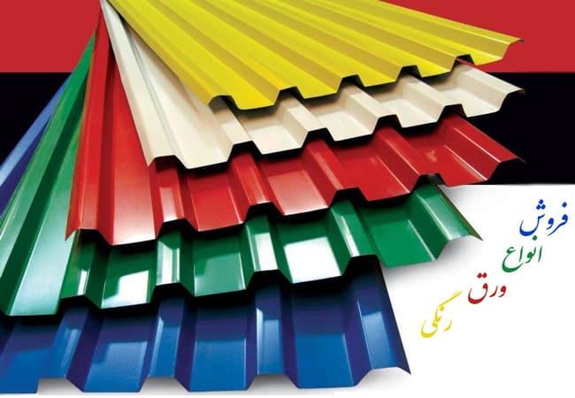 فروش ورق شیروانی تهران