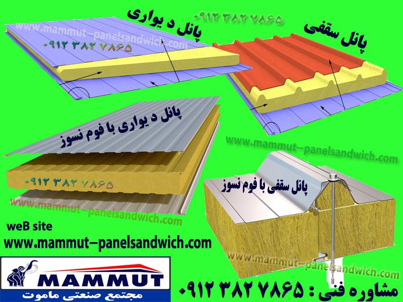پانل سقفی و دیواری