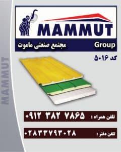 فروش ویژه ساندویچ پنل ماموت
