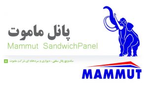 ویژگی های ساندویچ پانل - ساندویچ پانل مجتمع صنعتی ماموت