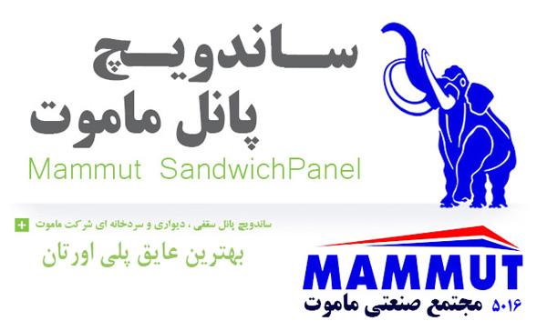 ساندویچ پانل خوب - نصب ساندویچ پانل - ساندویچ پانل مجتمع صنعتی ماموت - لیست نصابان ساندویچ پانل - اجرای پوشش سوله - تولید کنندگان ساندویچ پانل -