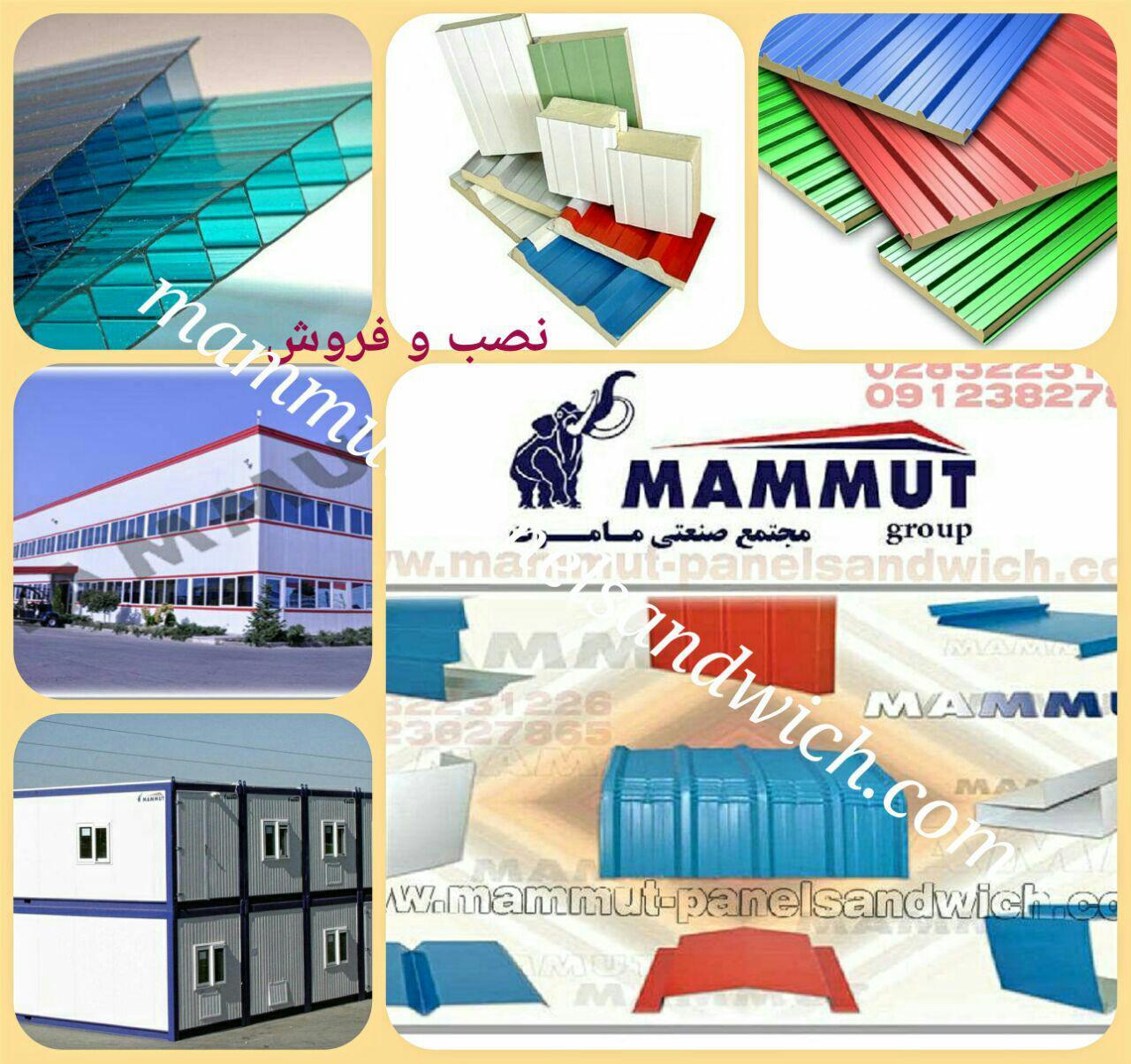 لیست محصولات شرکت ماموت