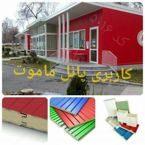 ساندویچ پانل مخصوص بنادر ایران