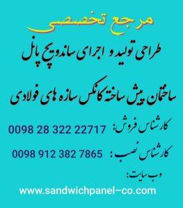 فروش ویژه ساندویچ پانل ماموت – فروش ساندویچ پانل – فروش ساندویچ پانل ماموت –