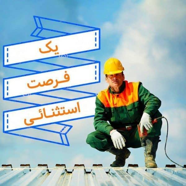 نصب ساندویچ پنل شهرک صنعتی تهران