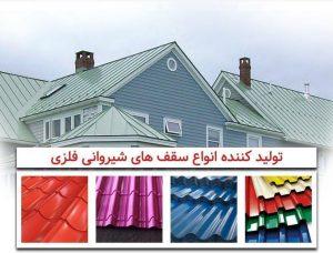 تولید انواع ورق رنگی