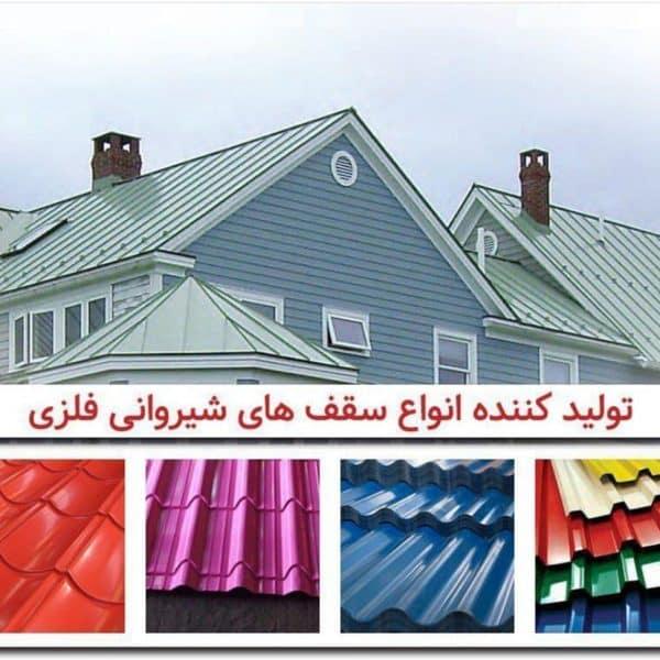 پوشش سقف و دیوار سوله گیلان ورق شیروانی قیمت ورق شیروانی
