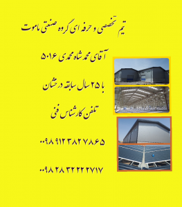 نحوه اجرای پوشش سقف هلالی سوله
