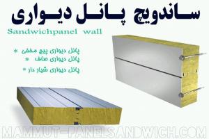 ساندویچ پانل دیواری